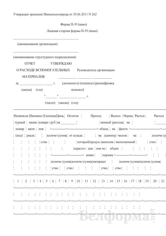 Отчет о расходе вспомогательных материалов (Форма П-39 (вино)). Страница 1