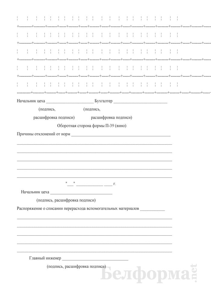 Отчет о расходе вспомогательных материалов (Форма П-39 (вино)). Страница 2