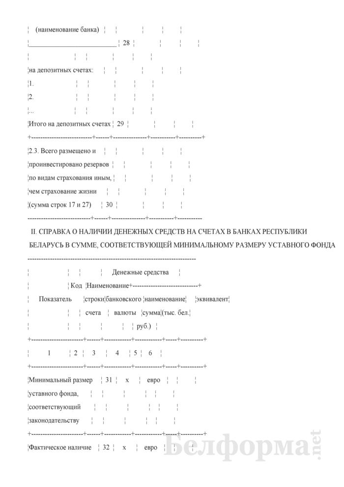 Отчет о размещении и инвестировании страховых резервов, минимального размера уставного фонда (для страховых организаций). Страница 8