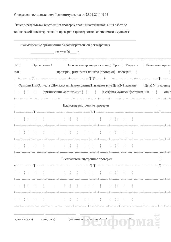 Отчет о результатах внутренних проверок правильности выполнения работ по технической инвентаризации и проверке характеристик недвижимого имущества. Страница 1