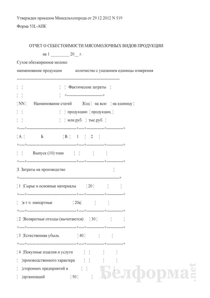 Отчет о себестоимости мясо-молочной продукции (форма 53L-АПК). Страница 1