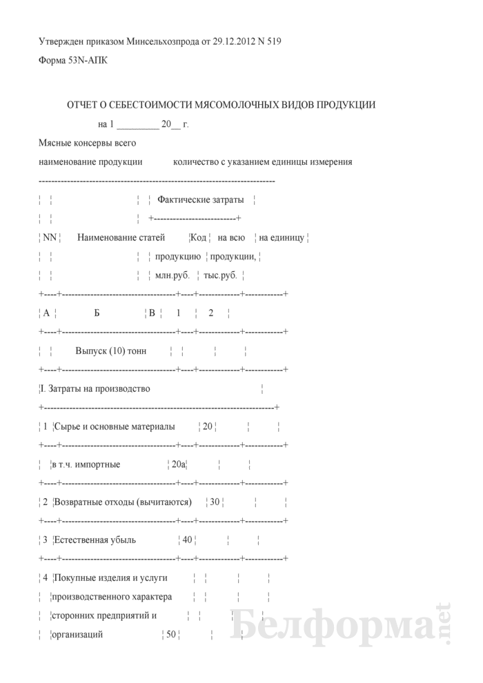 Отчет о себестоимости мясо-молочной продукции (форма 53N-АПК). Страница 1