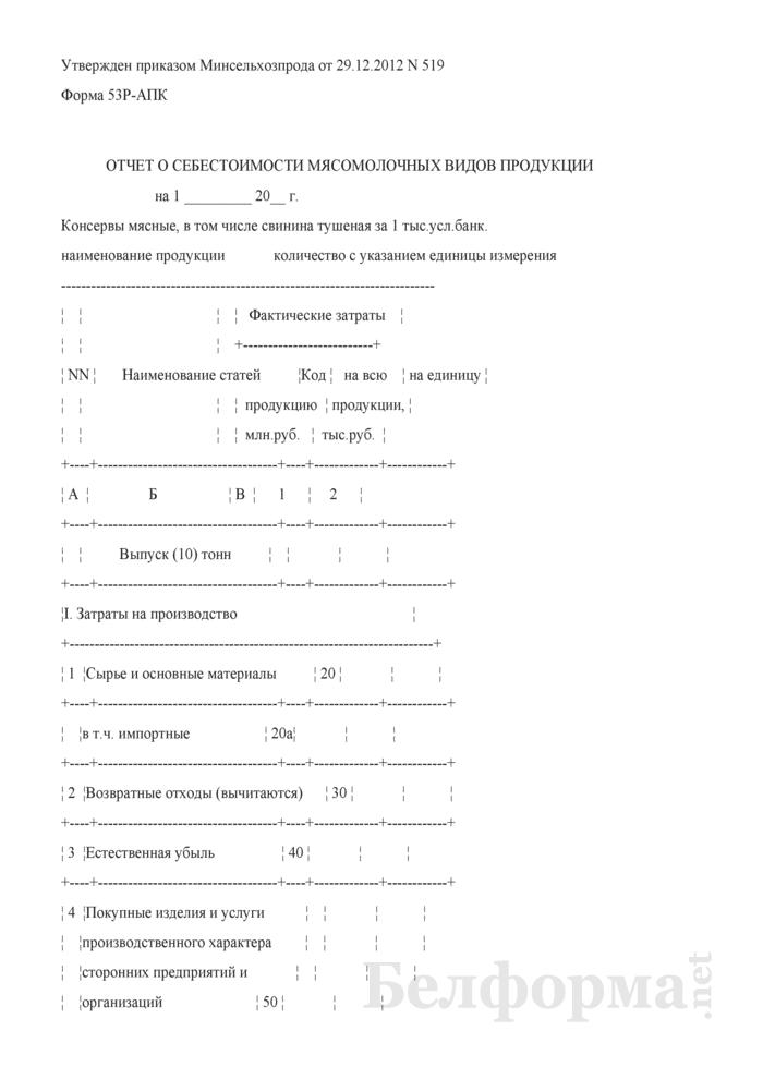 Отчет о себестоимости мясо-молочной продукции (форма 53P-АПК). Страница 1