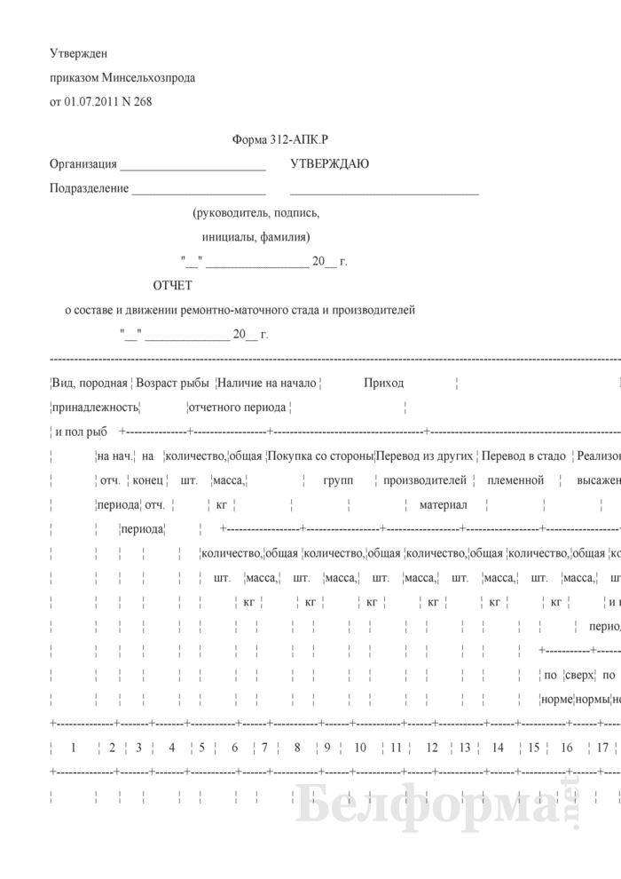 Отчет о составе и движении ремонтно-маточного стада и производителей (Форма 312-АПК.Р). Страница 1