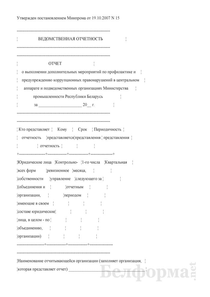 Отчет о выполнении дополнительных мероприятий по профилактике и предупреждению коррупционных правонарушений в центральном аппарате и подведомственных организациях Министерства промышленности Республики Беларусь. Страница 1