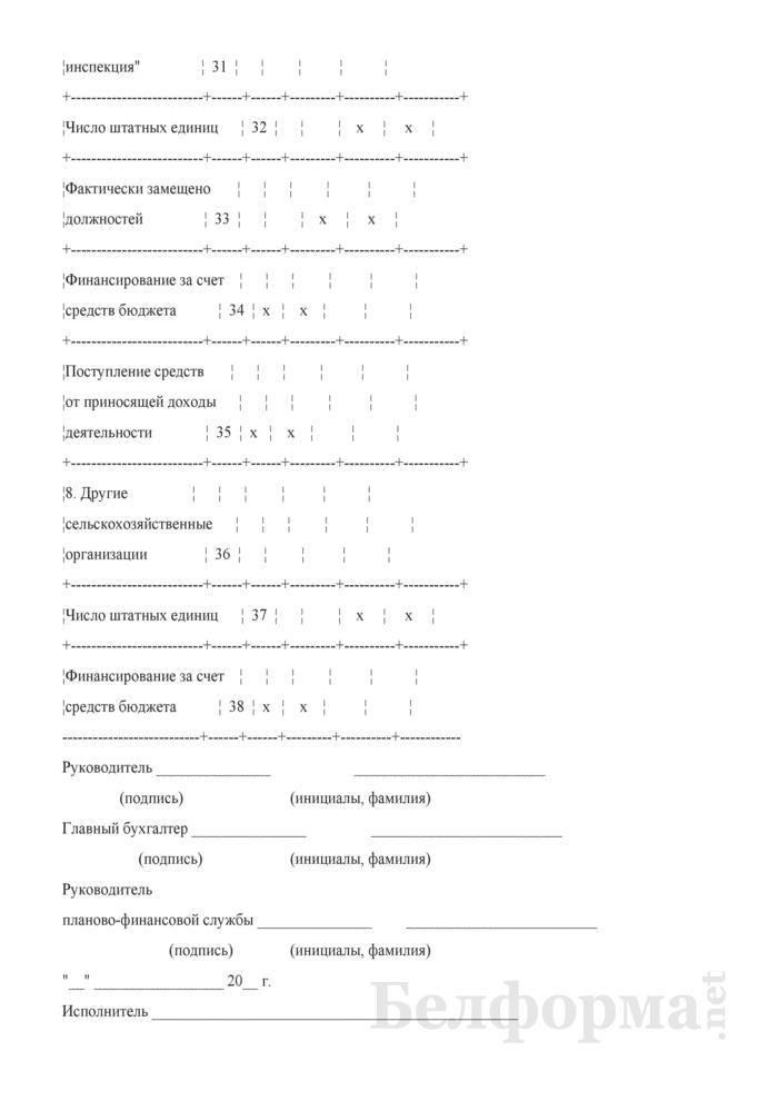 Отчет о выполнении плана по сети, штатам и контингентам по бюджетным сельскохозяйственным организациям (Форма 3-22). Страница 5