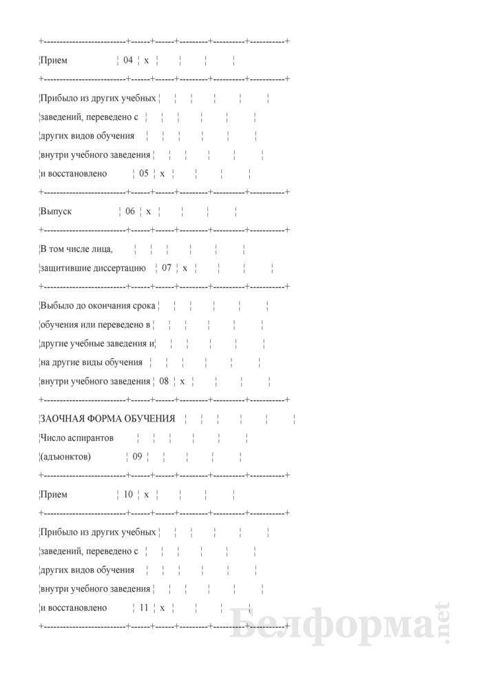 Отчет о выполнении плана по сети, штатам и контингентам по подготовке научных работников высшей квалификации, клинических ординаторов (Форма 3-11). Страница 2