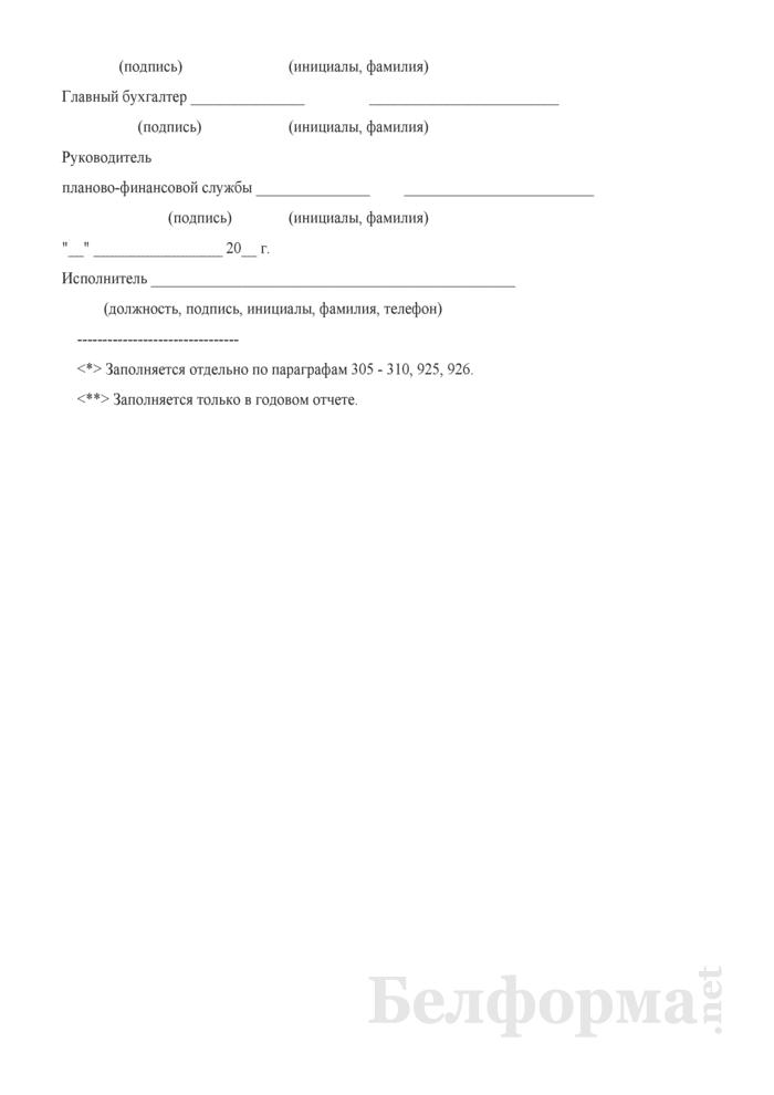 Отчет о выполнении плана по сети, штатам и контингентам по прочим организациям здравоохранения (Форма 3-4). Страница 5