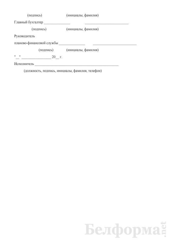 Отчет о выполнении плана по сети, штатам и контингентам по штатным национальным командам (Форма 3-12). Страница 4