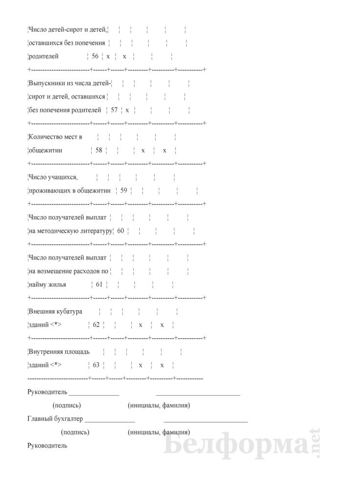 Отчет о выполнении плана по сети, штатам и контингентам по учреждениям образования по подготовке кадров (Форма 3-6). Страница 6