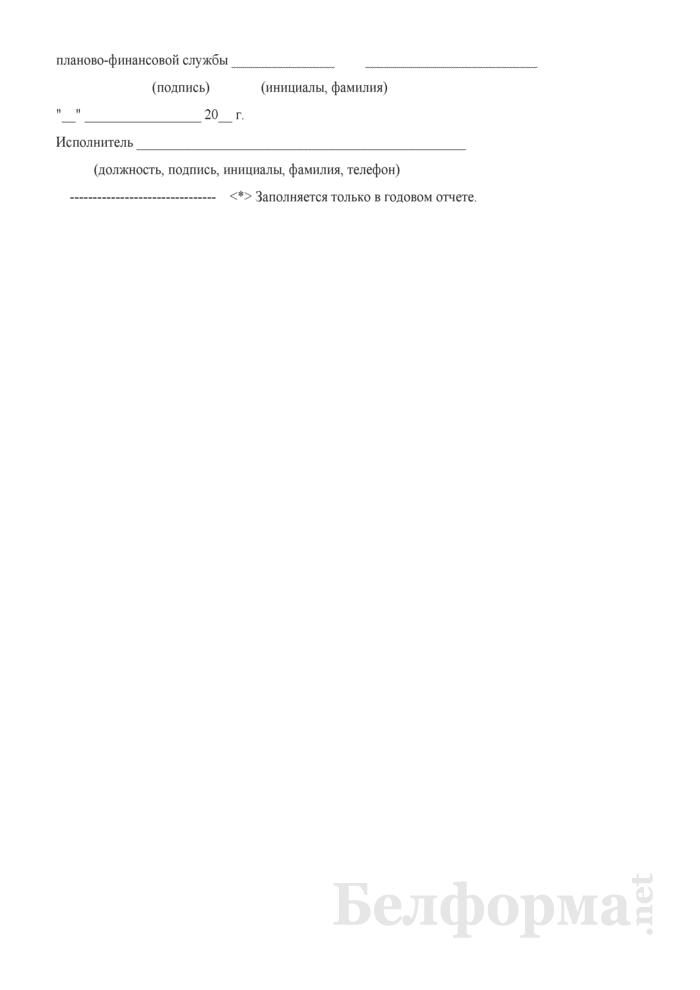 Отчет о выполнении плана по сети, штатам и контингентам по учреждениям образования по подготовке кадров (Форма 3-6). Страница 7