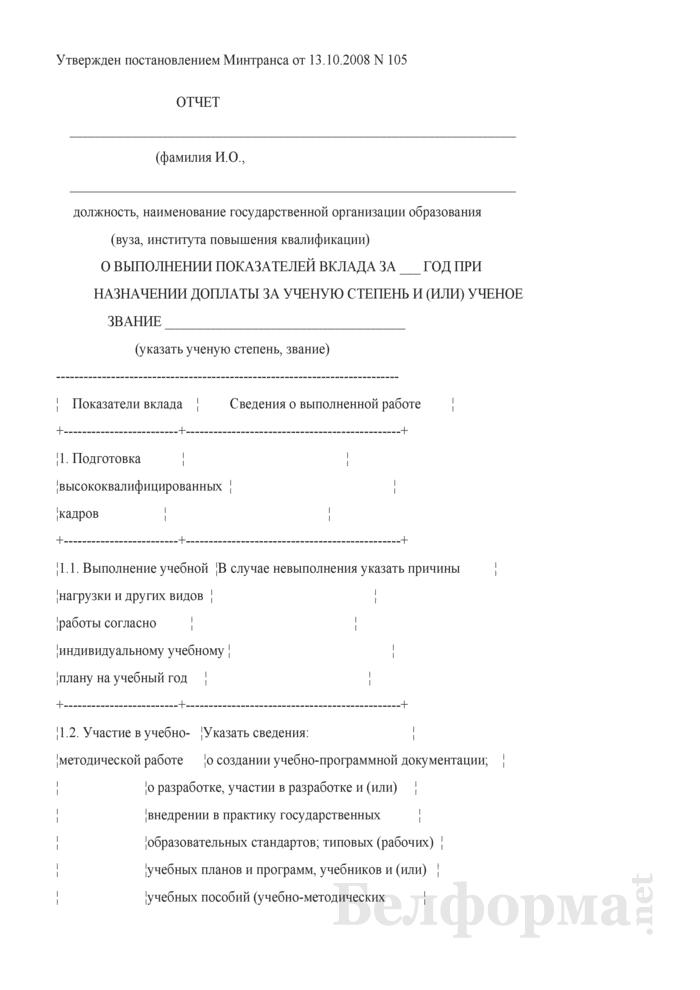 Отчет о выполнении показателей вклада при назначении доплаты за ученую степень и (или) ученое звание. Страница 1
