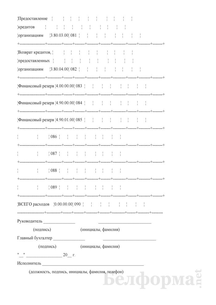 Отчет об исполнении бюджетной сметы (Форма 2). Страница 12
