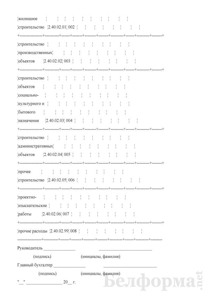 Отчет об исполнении бюджетной сметы на капитальное строительство (Форма 2-2). Страница 2