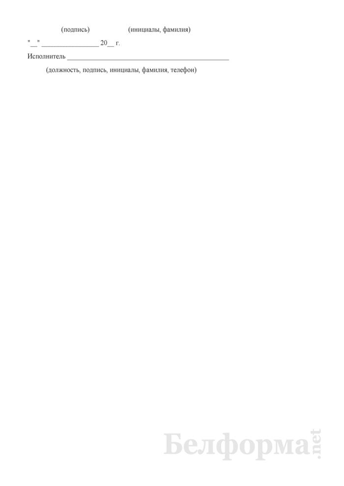 Отчет об исполнении сметы доходов и расходов фонда развития свободной экономической зоны (Форма 10-СЭЗ). Страница 8