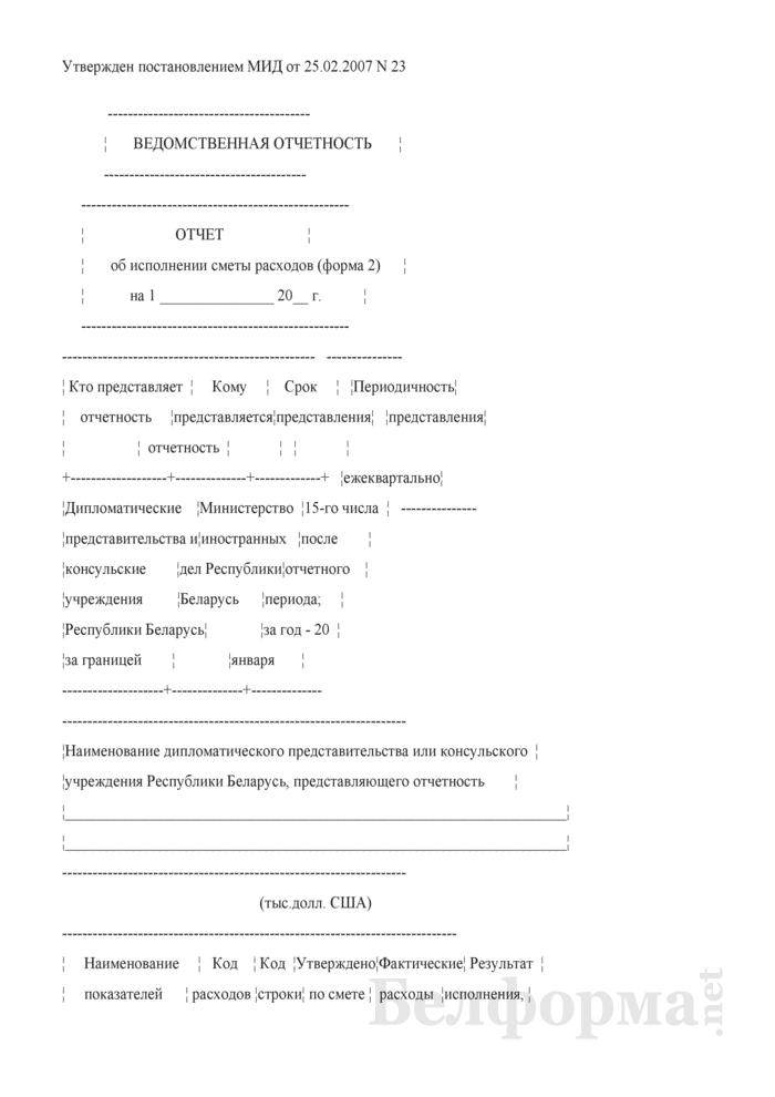 Отчет об исполнении сметы расходов. Форма № 2. Страница 1