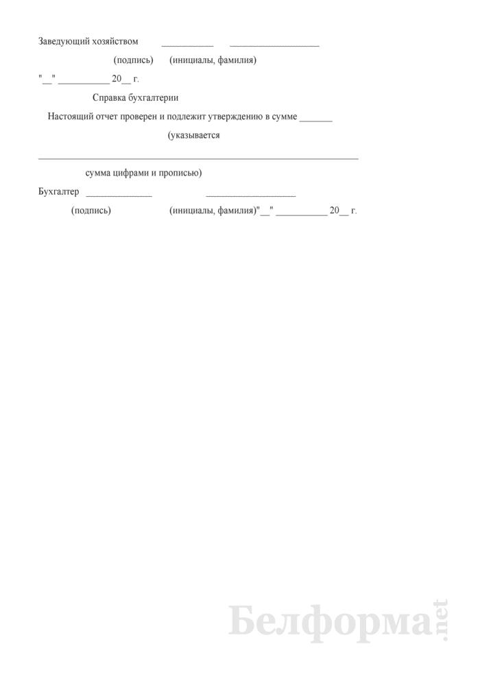 Отчет об использовании продуктов на текущие визиты. Страница 2