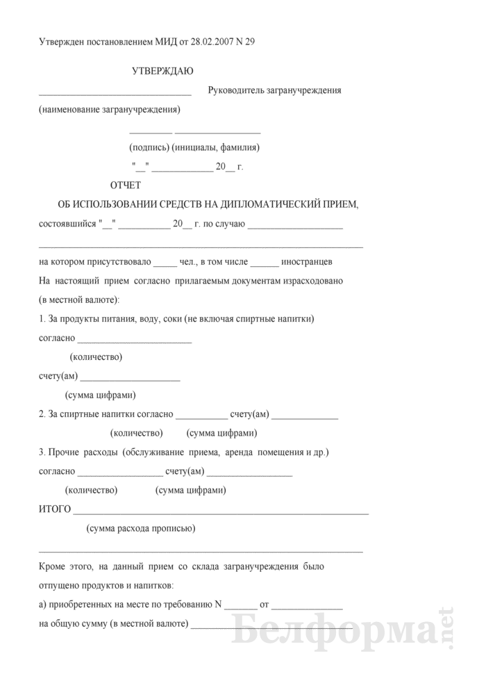 Отчет об использовании средств на дипломатический прием. Страница 1