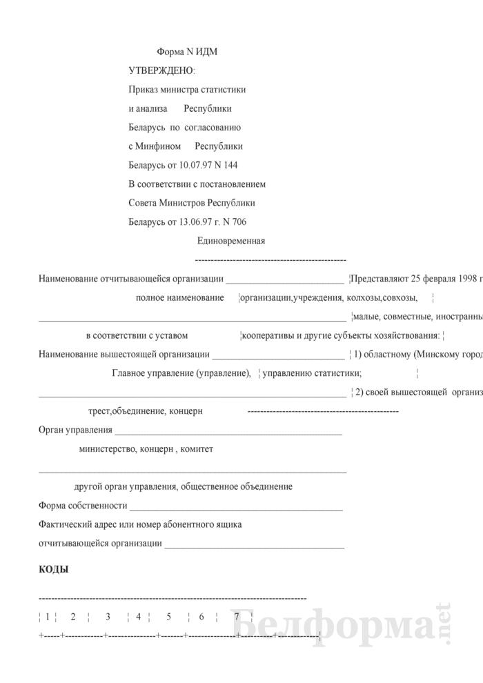 Отчет об итогах инвентаризации драгоценных металлов драгоценных камней, содержащихся во всех видах и состояниях на 1 января 1998 года. Форма № ИДМ. Страница 1