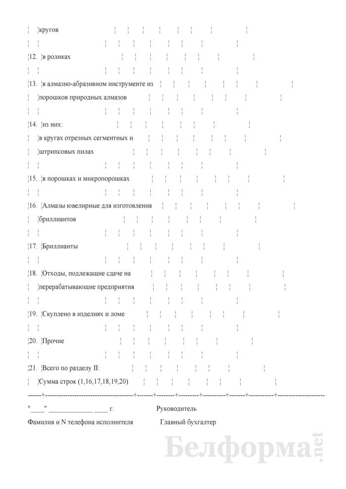 Отчет об итогах инвентаризации драгоценных металлов драгоценных камней, содержащихся во всех видах и состояниях на 1 января 1998 года. Форма № ИДМ. Страница 7
