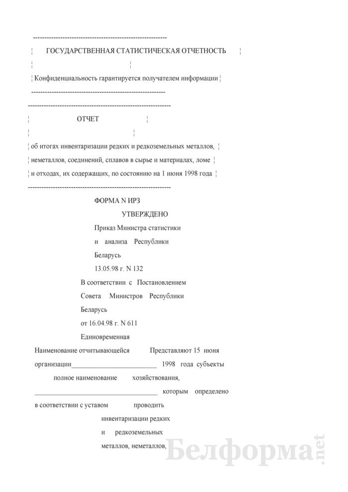 Отчет об итогах инвентаризации редких и редкоземельных металлов, неметаллов, соединений, сплавов в сырье и материалах, ломе и отходах, их содержащих, по состоянию на 1 июня 1998 года. Форма № ИРЗ. Страница 1