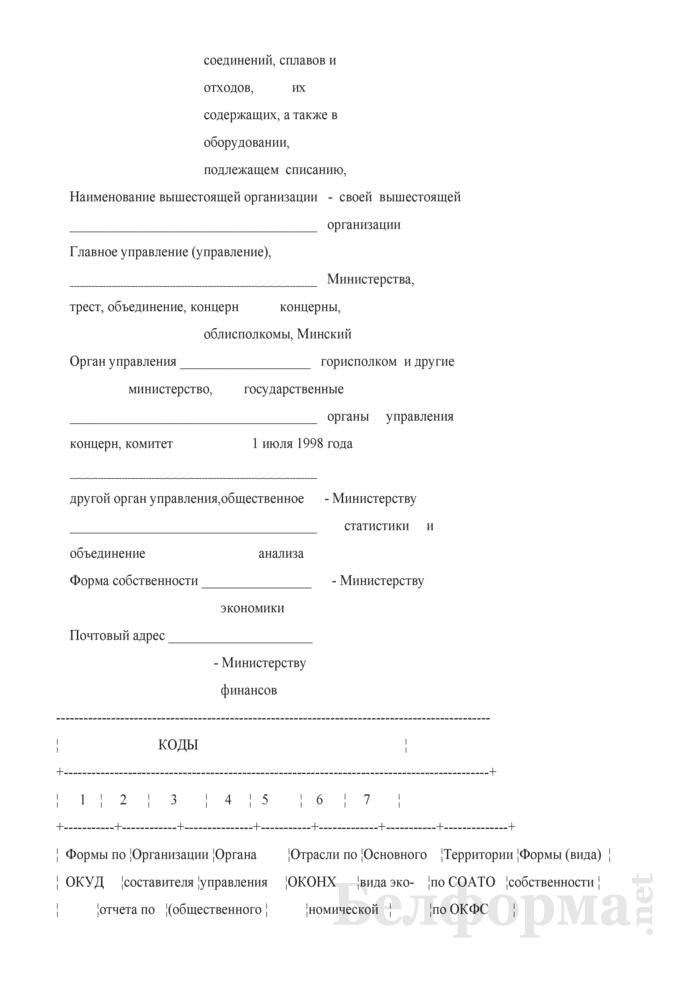 Отчет об итогах инвентаризации редких и редкоземельных металлов, неметаллов, соединений, сплавов в сырье и материалах, ломе и отходах, их содержащих, по состоянию на 1 июня 1998 года. Форма № ИРЗ. Страница 2