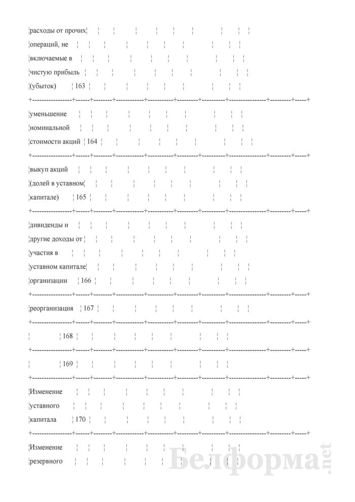 Отчет об изменении капитала (для страховых организаций). Страница 9