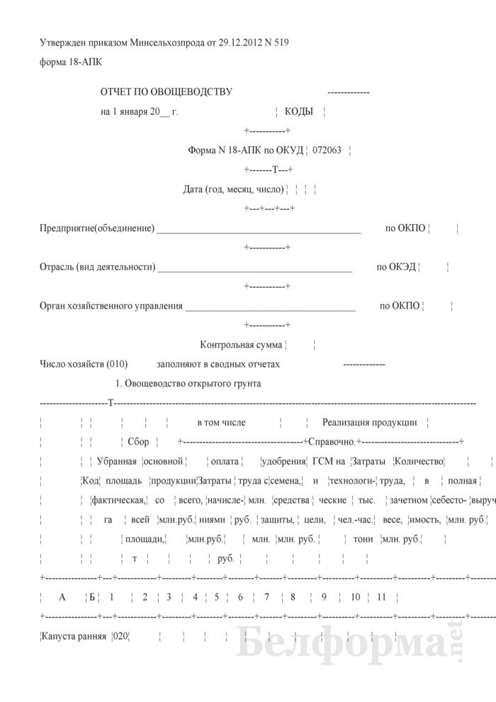 Отчет по овощеводству (Форма 18-АПК). Страница 1