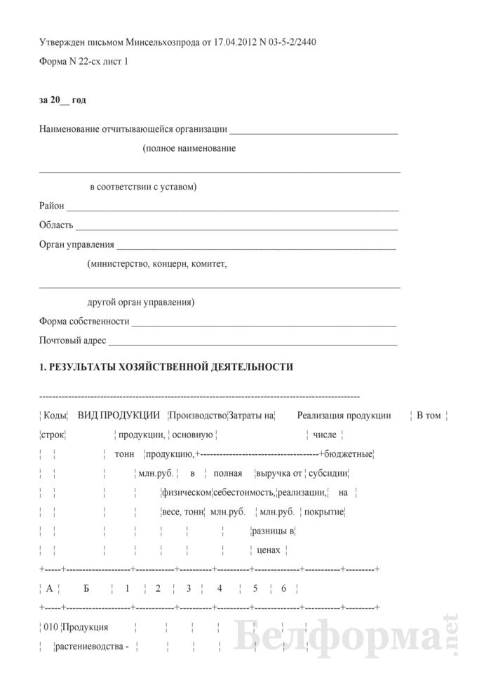 Отчет по ожидаемым результатам финансово-хозяйственной деятельности (форма 22-сх). Страница 1