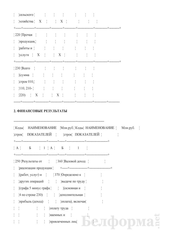 Отчет по ожидаемым результатам финансово-хозяйственной деятельности (форма 22-сх). Страница 5