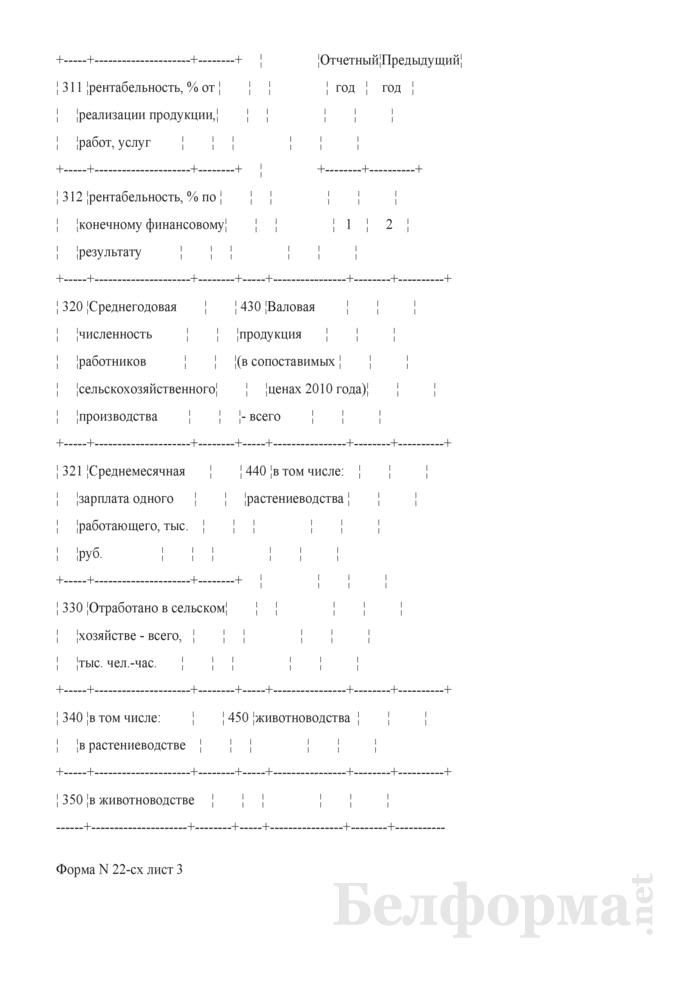 Отчет по ожидаемым результатам финансово-хозяйственной деятельности (форма 22-сх). Страница 7