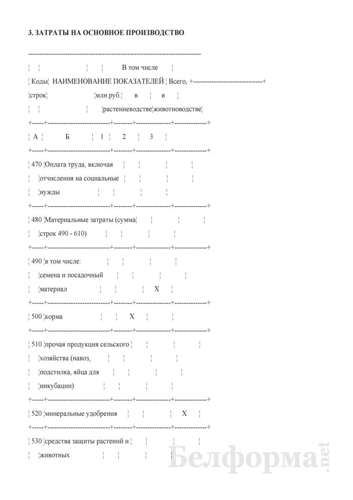 Отчет по ожидаемым результатам финансово-хозяйственной деятельности (форма 22-сх). Страница 8