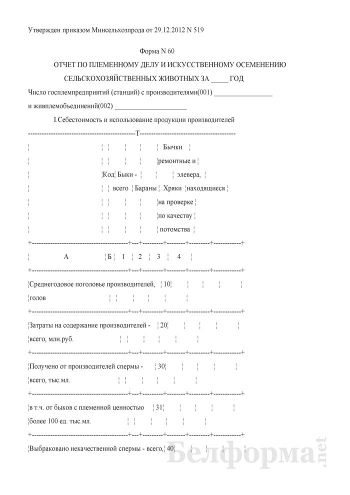 Отчет по племенному делу и искусственному осеменению сельскохозяйственных животных и закупкам племенного скота. Форма № 60-АПК. Страница 1
