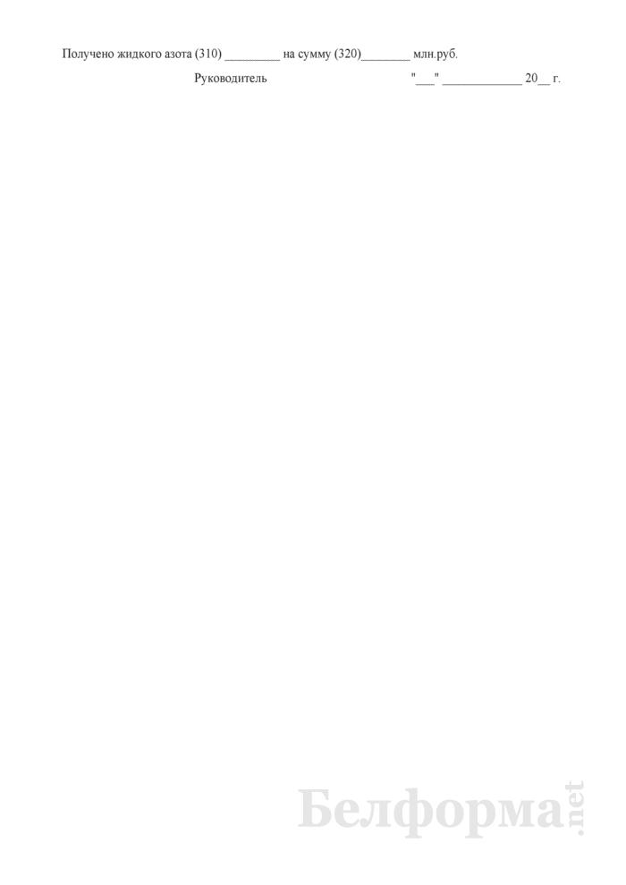 Отчет по племенному делу и искусственному осеменению сельскохозяйственных животных и закупкам племенного скота. Форма № 60-АПК. Страница 5
