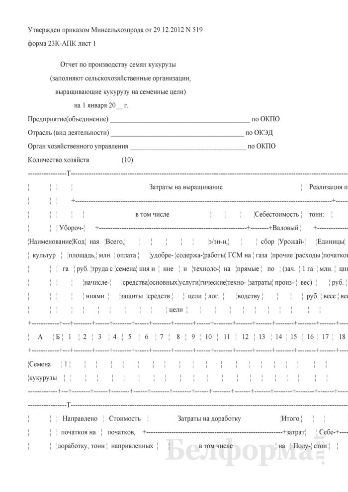 Отчет по производству семян кукурузы (Форма 23К-АПК). Страница 1