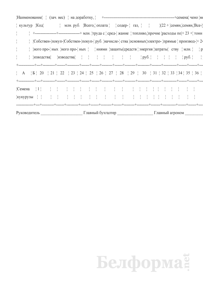 Отчет по производству семян кукурузы (Форма 23К-АПК). Страница 2