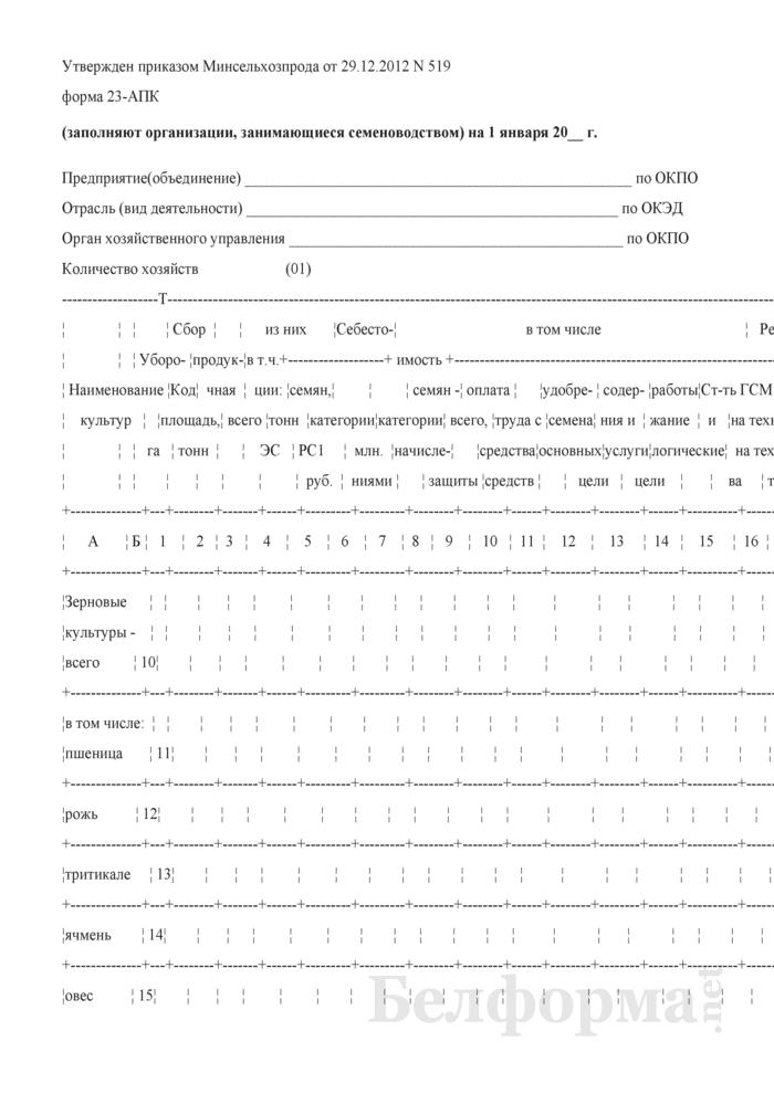 Отчет по производству семян сельскохозяйственных культур (Форма 23-АПК). Страница 1