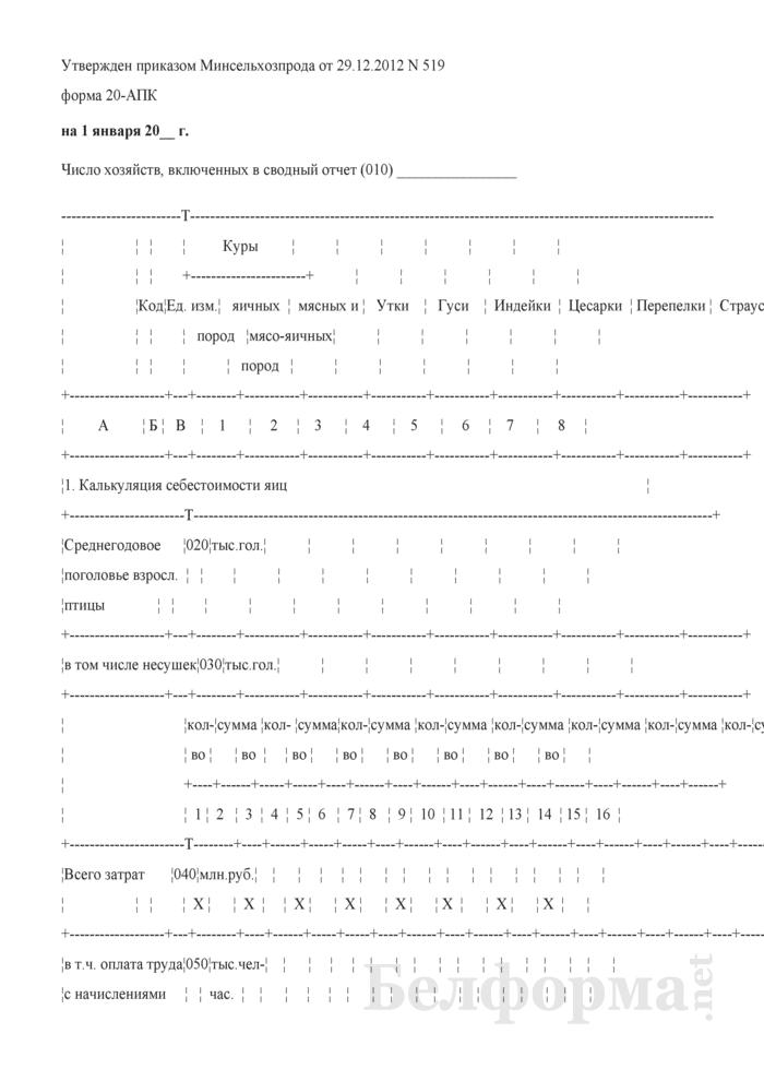 Отчет по разведению сельскохозяйственной птицы (Форма 20-АПК). Страница 1