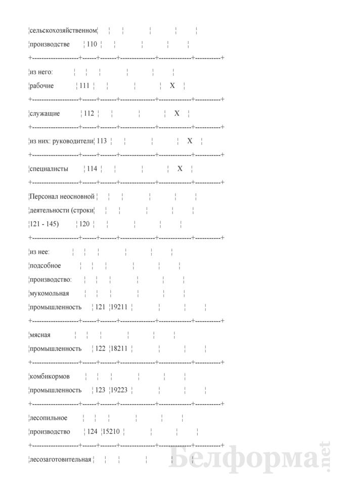 Отчет по труду (Форма 5-АПК). Страница 2