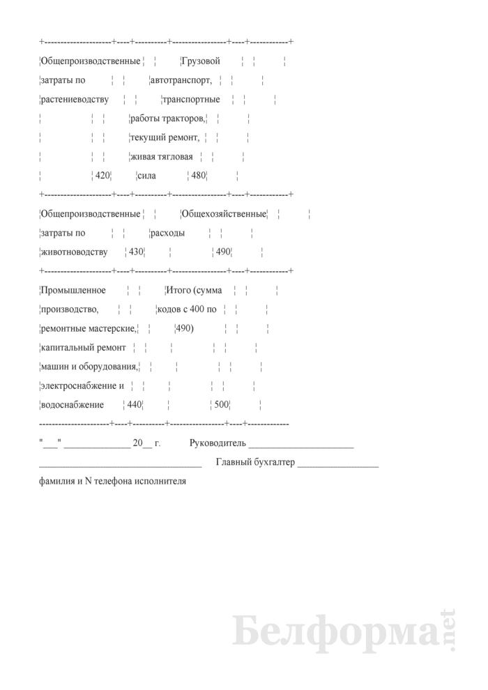 Отчет по труду (Форма 5-АПК). Страница 13