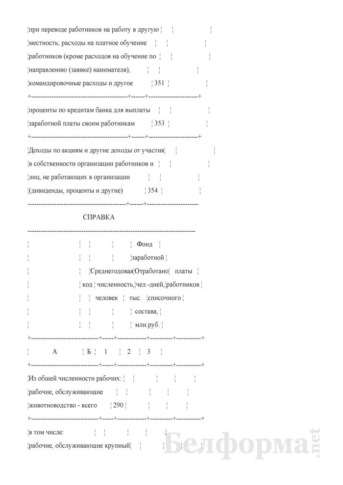 Отчет по труду (Форма 5-АПК). Страница 10