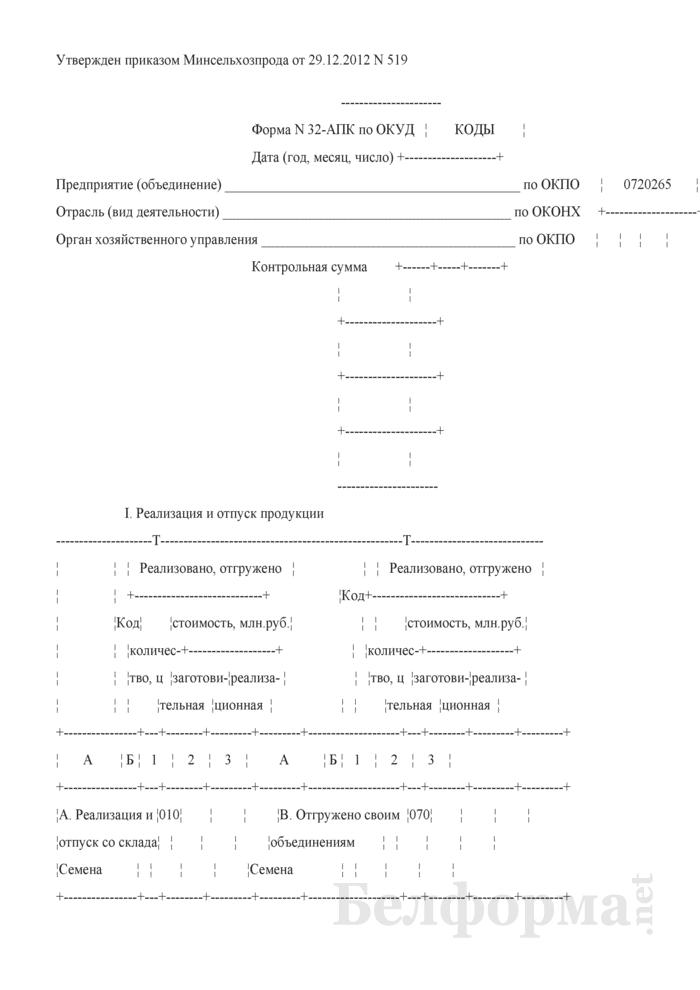 Отчет по заготовке и реализации семян и посадочного материала. 32-АПК. Страница 1