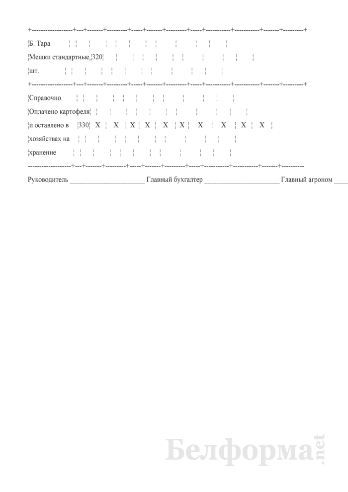 Отчет по заготовке и реализации семян и посадочного материала. 32-АПК. Страница 5