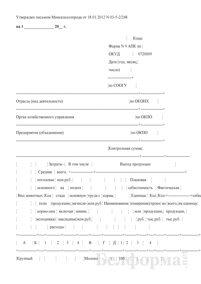 Отчет по животноводству (форма 9 АПК). Страница 1