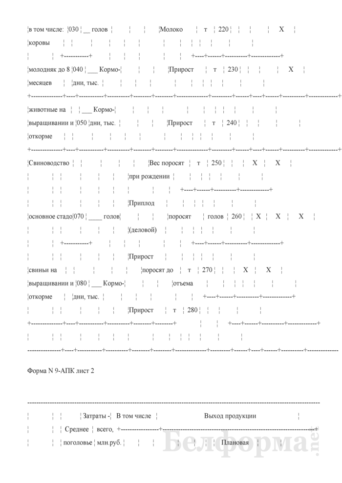 Отчет по животноводству (форма 9 АПК). Страница 3