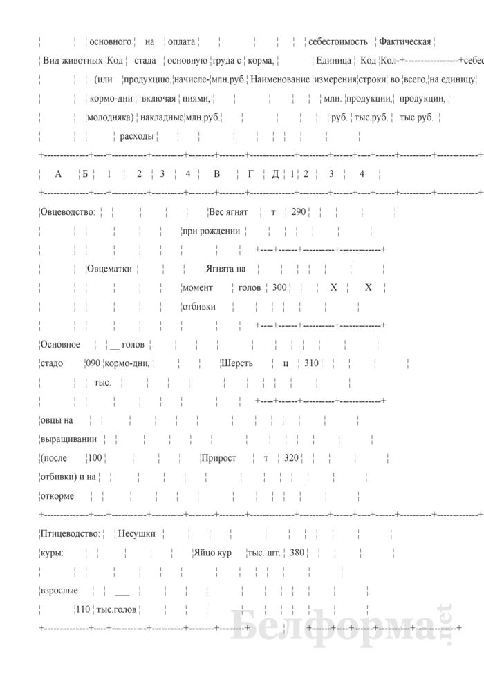 Отчет по животноводству (форма 9 АПК). Страница 4