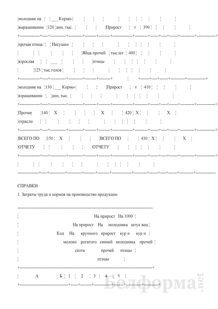Отчет по животноводству (форма 9 АПК). Страница 5