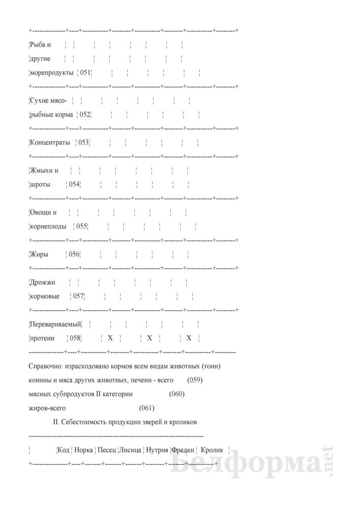 Отчет по звероводству (Форма 22-АПК). Страница 2