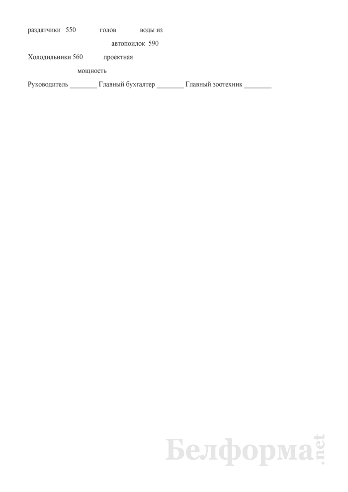 Отчет по звероводству (Форма 22-АПК). Страница 8