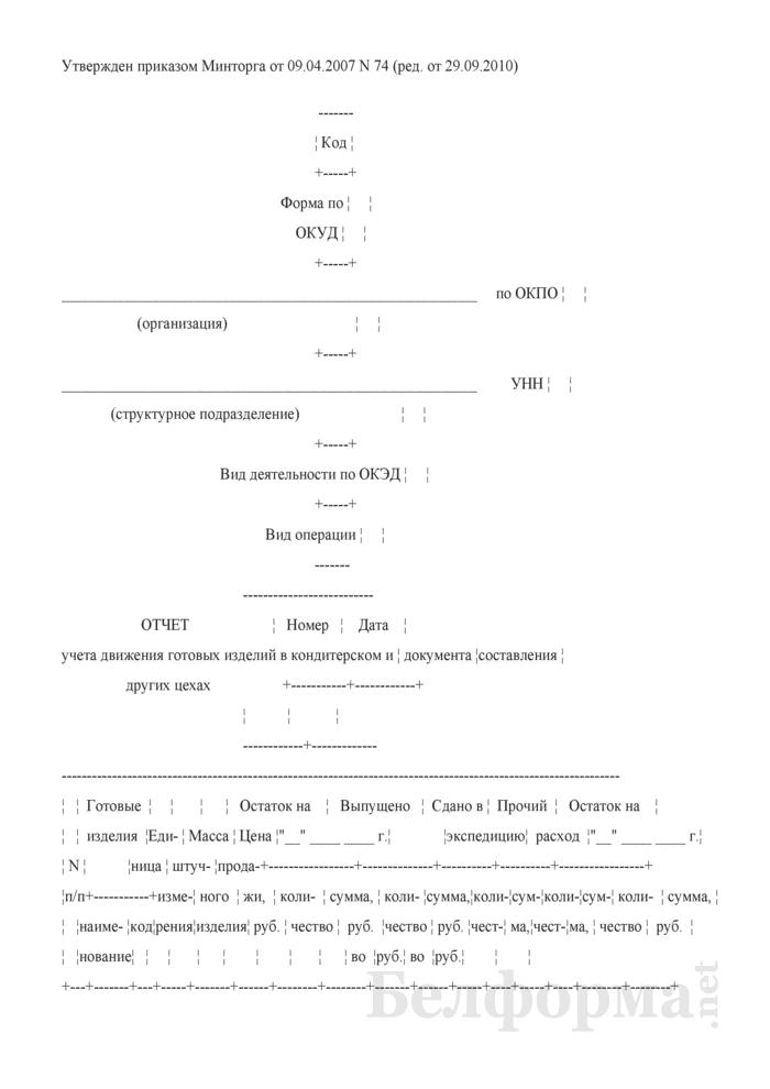 Отчет учета движения готовых изделий в кондитерском и других цехах. Страница 1